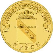 10 рублей 2011 год ГВС Курск