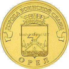 10 рублей 2011 год ГВС Орёл