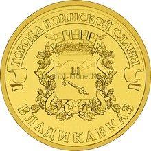 10 рублей 2011 год ГВС Владикавказ