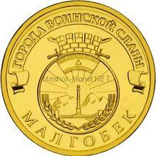 10 рублей 2011 год ГВС Малгобек