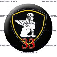 Наклейка 3D мини 33 ОБРОН