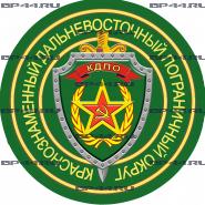 Наклейка КДПО ПВ