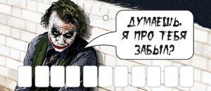"Автовизитка ""Джокер"""