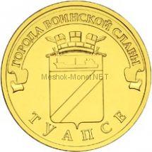 10 рублей 2012 год ГВС Туапсе