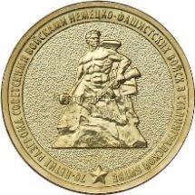 10 рублей 2013 год 70-летие разгрома советскими войсками немецко-фашистских войск в Сталинградской битве