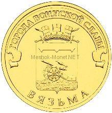 10 рублей 2013 год ГВС Вязьма
