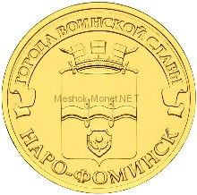 10 рублей 2013 год ГВС Наро-Фоминск