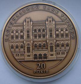 Памятная медаль НБУ 20 лет Национального Банка Украины 2011