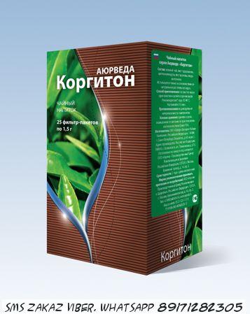 Чайный напиток КОРГИТОН - нормализует работу сердца и сосудов