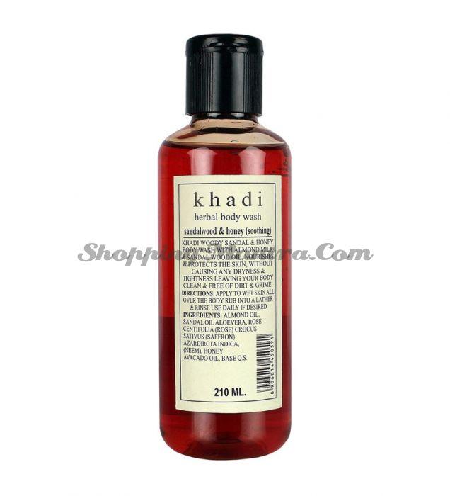Смягчающий гель для душа Сандал&Мед Кхади (Khadi Herbal Sandal&Honey Body Wash)