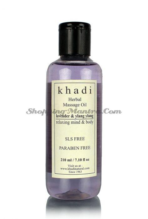 Натуральное расслабляющее массажное масло Кхади Лаванда Иланг-иланг (без парабенов и SLS)