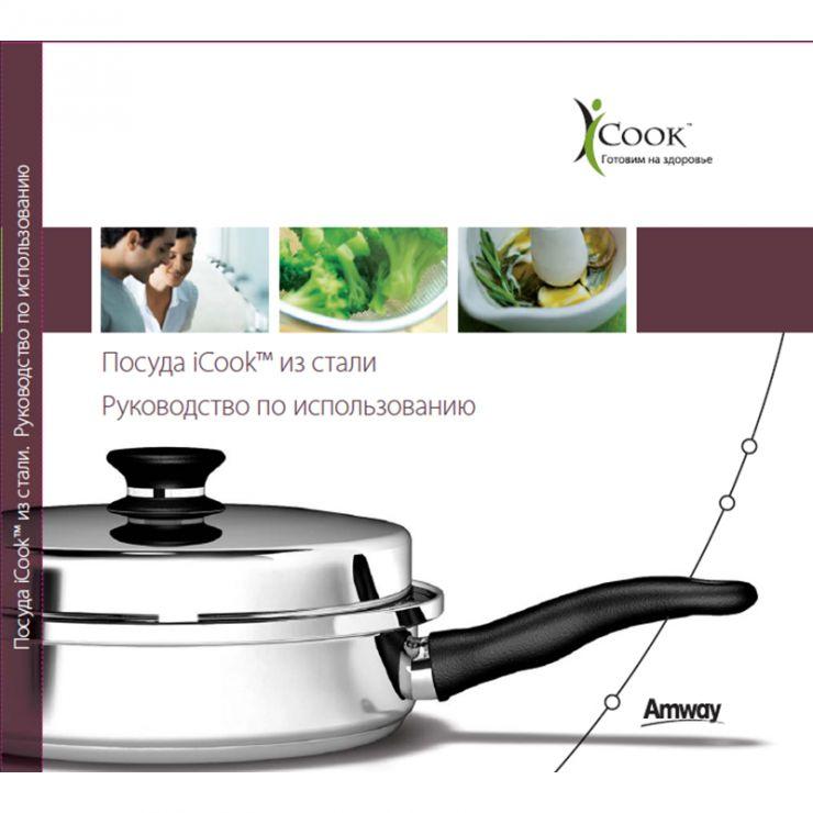 Пособие по посуде iCook