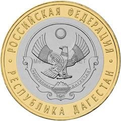 10 рублей 2013 год. Республика Дагестан