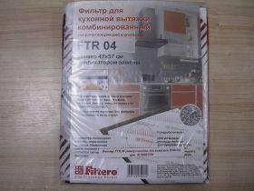 Фильтр FTR 04 универс.комбин. для вытяжек (Filtero)