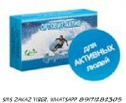 Супер оздоровительный комплекс ОртоВит-Актив