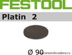 Материал шлифовальный FESTOOL  Platin II S 2000, комплект  из 15 шт. STF D 90/0 S2000 PL2 15X