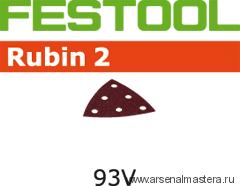 Материал шлифовальный FESTOOL  Rubin II P 120, комплект  из 50 шт.  STF V93/6 P120 RU2/50