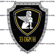 Наклейка 33 ОБРОН ВВ