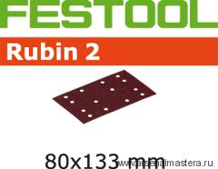 Материал шлифовальный FESTOOL  Rubin II P 60, комплект  из 10 шт. STF 80X133 P 60 RU2/10 499055