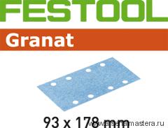 Материал шлифовальный FESTOOL  Granat P 240, комплект  из 100 шт. STF 93X178 P 240 GR  100X