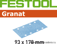 Материал шлифовальный FESTOOL  Granat P 220, комплект  из 100 шт. STF 93X178 P 220 GR  100X 498939