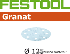 Материал шлифовальный FESTOOL  Granat P1000, комплект  из 50 шт. STF D125/90 P1000 GR 50X 497180