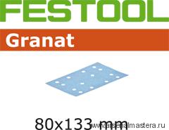 Материал шлифовальный FESTOOL  Granat P 40, комплект  из 50 шт. STF 80x133 P40 GR 50X 497117