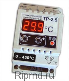 Терморегулятор ТР-2,5 (0...450°С)