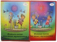 "Нотная папка ""Восход"" (10 л.) (арт. М1106476)"
