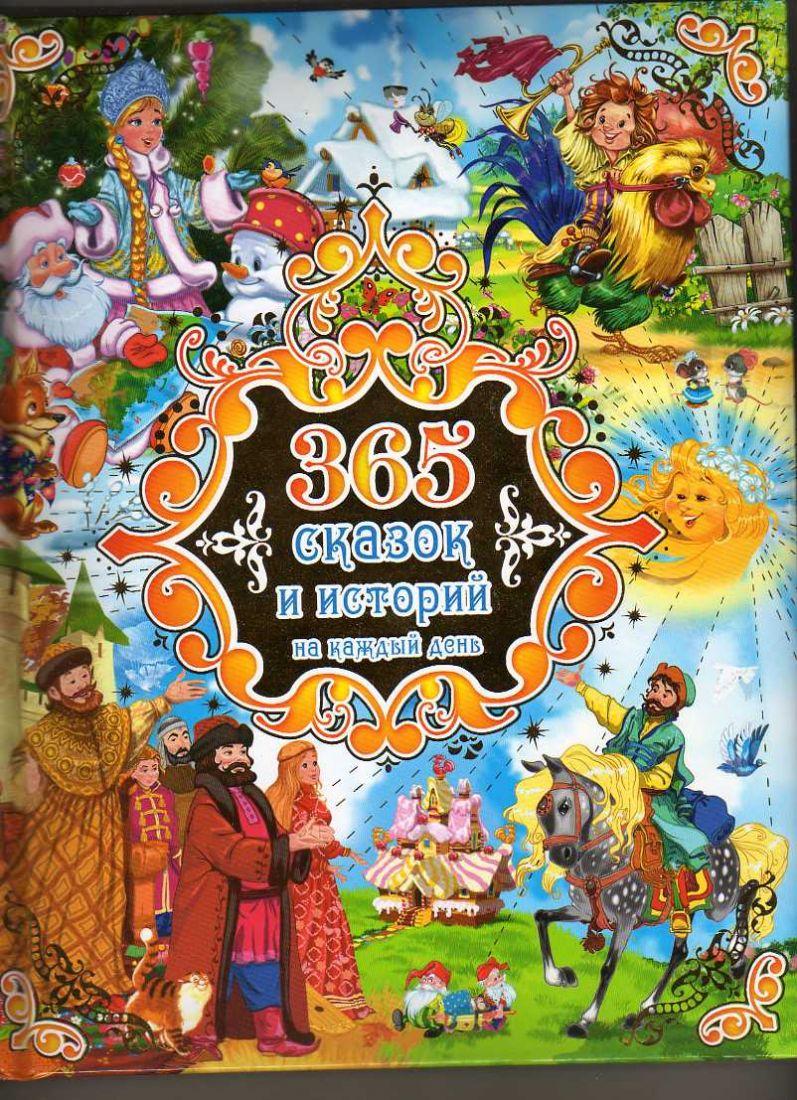 365 Сказок и историй на каждый день