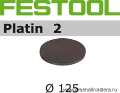 Материал шлифовальный FESTOOL  Platin II S 500, комплект  из 15 шт. STF-D125/0-S500-PLF/15 492374