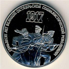 70 лет Великой октябрьской социалистической революции. 3 рубля, 1987 год, СССР ПРУФ