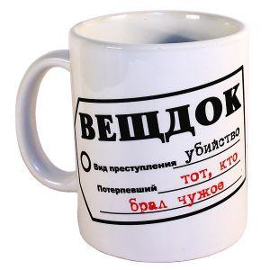"""Кружка """"Вещдок"""""""