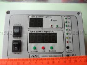 Автомат подачи звонков МК135.2