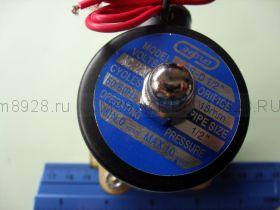 Электро клапан 3/4 D 220в для воды
