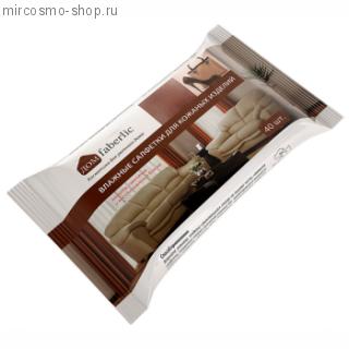 """Влажные салфетки для кожаных изделий серии """"дом faberlic"""""""