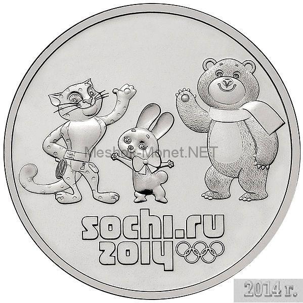 25 рублей 2014 Сочи 2014 Талисманы