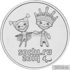 25 рублей 2014 Сочи 2014 Лучик и Снежинка