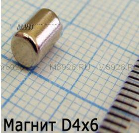 Магнит 4x6 мм N33