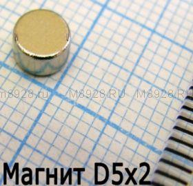 Магнит 5x2мм N33