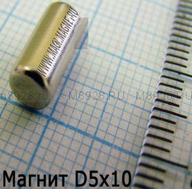 Магнит 5x10мм N52