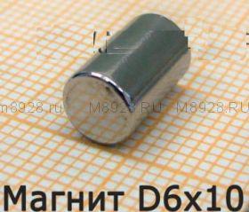 Магнит 6,5x13мм N33