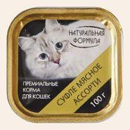 НАТУРАЛЬНАЯ ФОРМУЛА Суфле мясное ассорти (лам. 100 г)