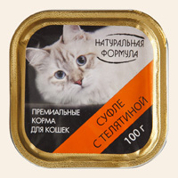 НАТУРАЛЬНАЯ ФОРМУЛА Суфле с телятиной (лам. 100 г)