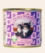 ЕМ БЕЗ ПРОБЛЕМ Мясное ассорти для котят (250 г)