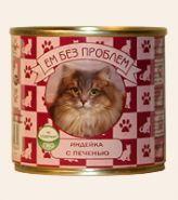 ЕМ БЕЗ ПРОБЛЕМ Индейка с печенью для кошек (250 г)