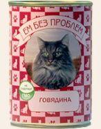 ЕМ БЕЗ ПРОБЛЕМ Говядина для кошек (410 г)