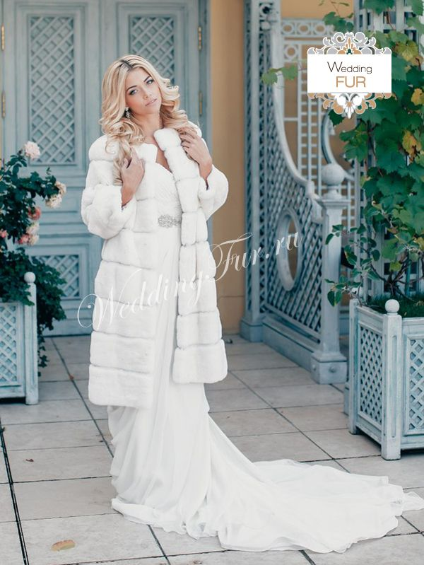 Длинная свадебная шуба белая