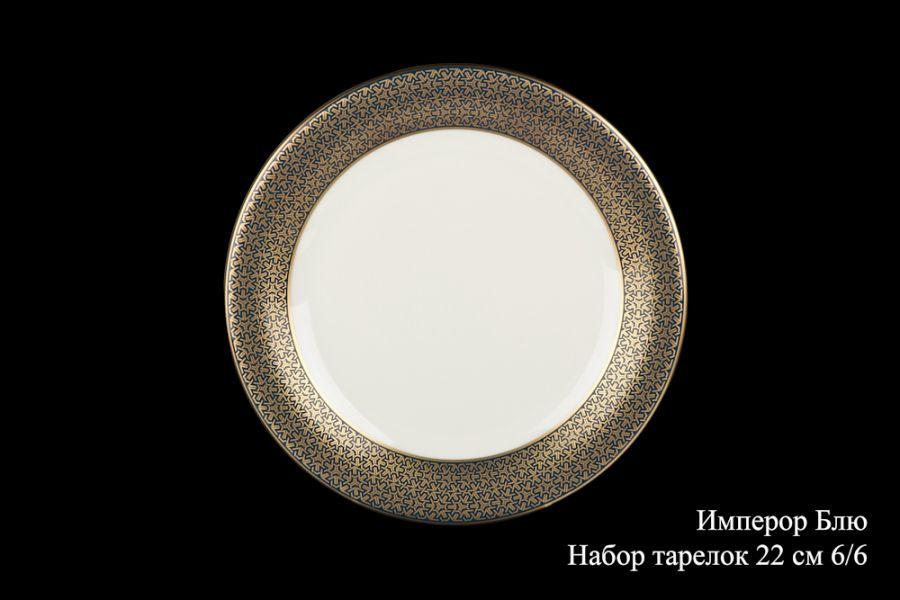 "Набор тарелок 22см. 6/6 ""Имперор блю"""