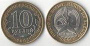 """10 рублей """"60 лет Победы"""". 2005 год. ММД."""